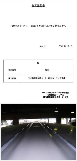 施工証明書、写真の発行